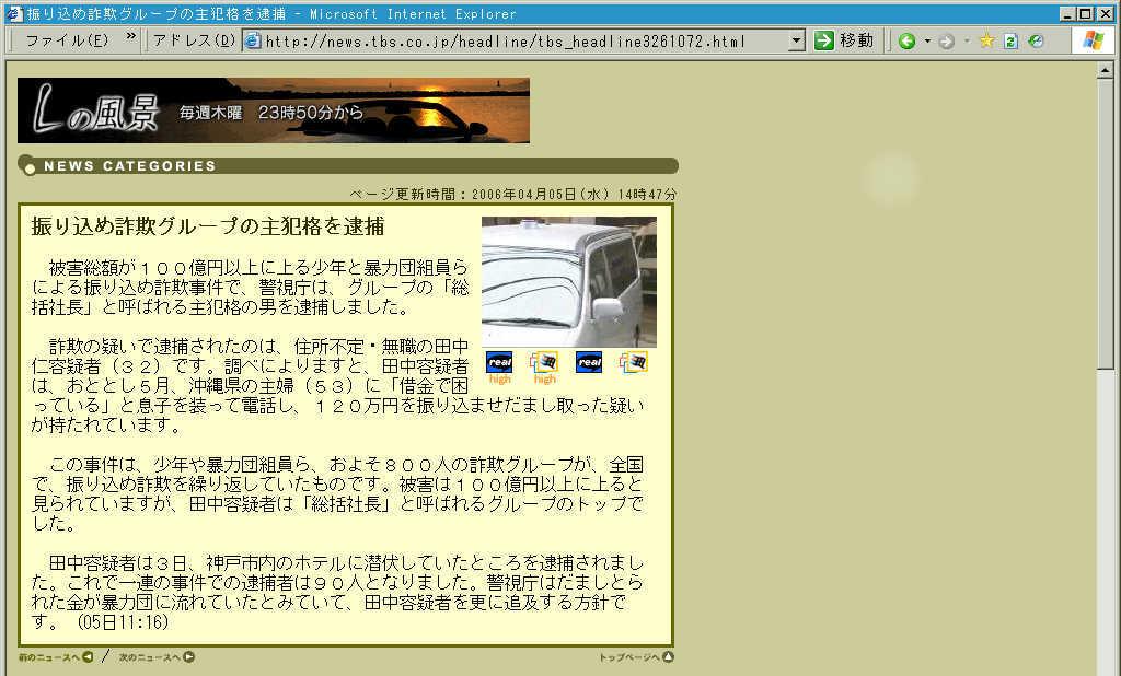 千葉県松戸市の無職の男(23)を振り込め詐欺の容 …