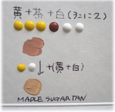 茶色 の 作り方 絵の具