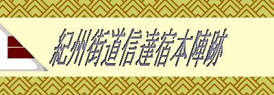 banner_honjin