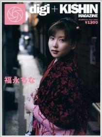 A Japanese Book: SHINOYAMA Kishin / MOTOKI Masahiro