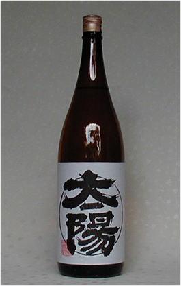 太陽 純米原酒9年熟成