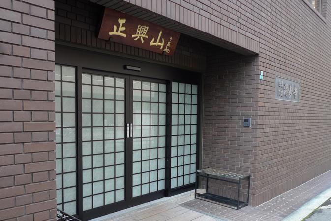 大阪 日蓮正宗