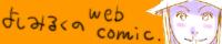 よしみるくのウェブコミック