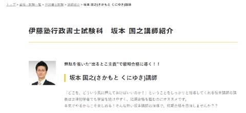 ページ マイ 伊藤 塾