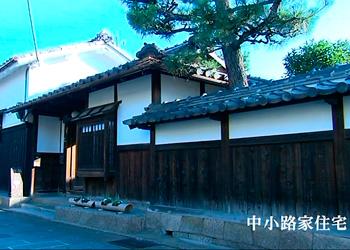 美の京都遺産 : : 中小路家住宅
