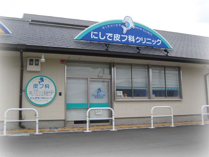 堺市北区 皮膚科