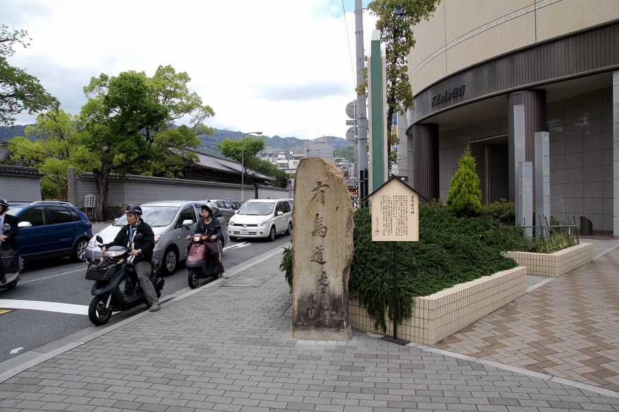 有馬道の碑