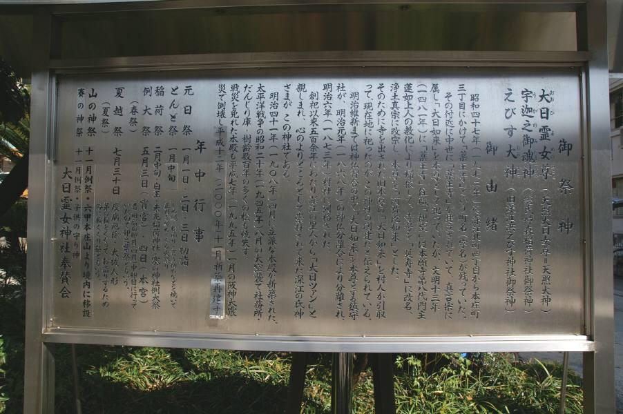 大日霊女神社御由緒