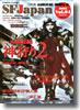�wSF JAPAN Vol.04�i2002�N�t�G���j�x(���ԏ��X)