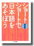 高井信『ショートショートで日本語をあそぼう』(筑摩書房)