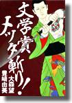 大森望・豊崎由美『文学賞メッタ斬り!』(PARCO出版)