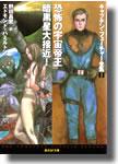 エドモンド・ハミルトン『キャプテン・フューチャー全集1』(東京創元社)