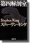 スティーヴン・キング『第四解剖室』(新潮社)