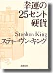スティーヴン・キング『幸運の25セント硬貨』(新潮社)