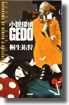 桐生祐狩『小説探偵GEDO』(早川書房)