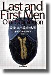 オラフ・ステープルドン『最後にして最初の人類』(国書刊行会)