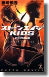 藤崎慎吾『ストーンエイジKIDS』(光文社)