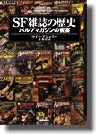 マイク・アシュリー『SF雑誌の歴史 パルプマガジンの饗宴』(東京創元社)