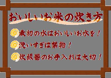 おいしいお米の炊き方 - 津田正...