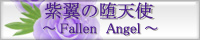 紫翼の堕天使 〜Fallen Angel〜