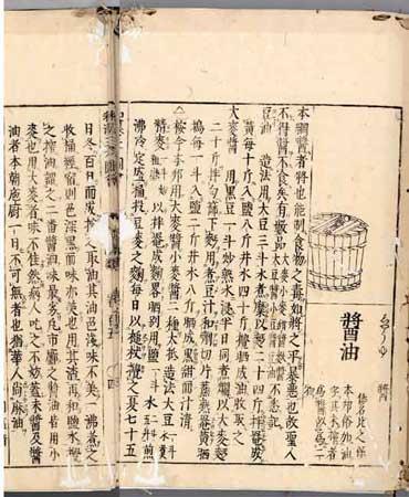 http://www.eonet.ne.jp/~shoyu/mametisiki/mame.files/wakan-shoyu.jpg