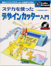 Roland Stika Plus STX-8 User Manual