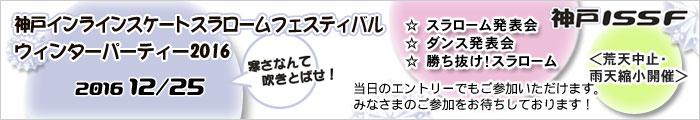 神戸ISSF2016ウィンターパーティー