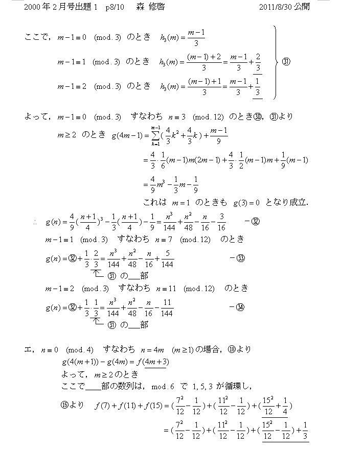 ... 数学レポート:2000年2月号出題1