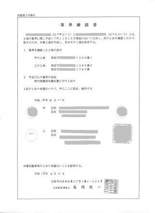 土地地積更正登記 土地の面積を訂正したいときは、大阪の土地家屋調査士に