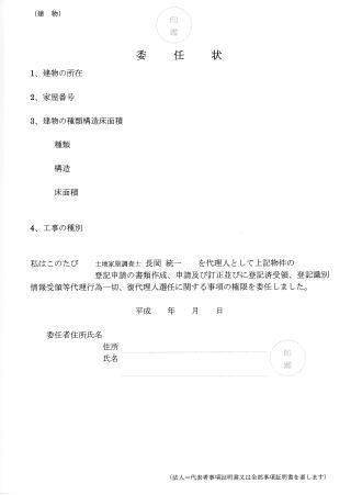 建物引渡証明書