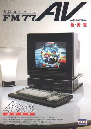 富士通 FM77-AVとSHARP SUPER-MZのCM