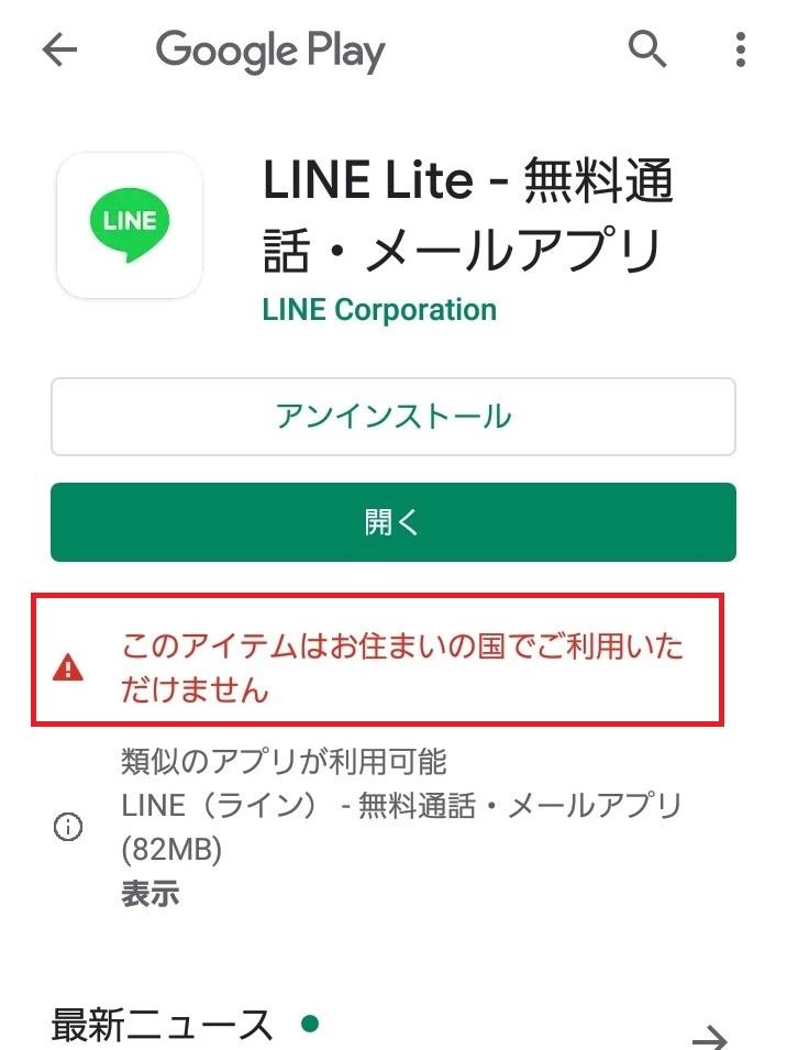 line store 日本 版