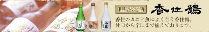 但馬の地酒香住鶴