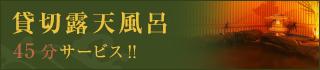 貸切露天風呂45分サービス!!